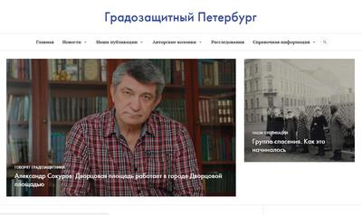 Градозащитники запустили новый сайт