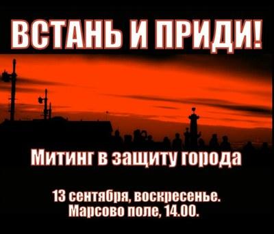 Митинг за сохранение Петербурга