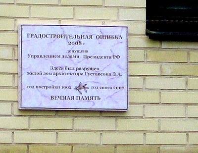 В городе продолжают появляться мемориальные доски, увековечивающие  «градостроительные ошибки»