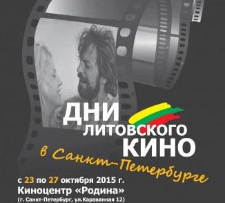 Фестиваль литовского кино в Петербурге. 2015