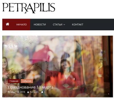 Petrapilis рассказывает о литовском Петербурге