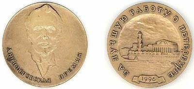 Анциферовская премия 2012