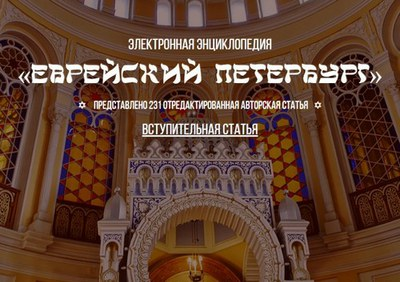 Еврейский Петербург
