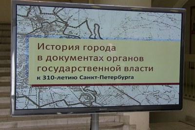 Петербург в документах власти в XIX-XX веках