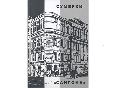 Угол Невского и судьбы. Кафе «Сайгон» как метафора жизни
